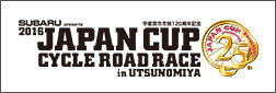 2016 JAPAN CUP CYCLE ROAD RACE